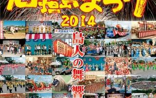 石垣島まつり_2014