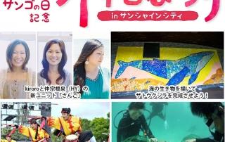 サンゴの日記念沖縄まつりinサンシャインシティ