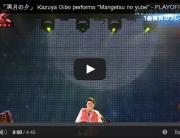 """宜保和也「満月の夕」 Kazuya Gibo performs """"Mangetsu no yube"""" - PLAYOFF LIVE SHOW - X Factor Okinawa Japan"""