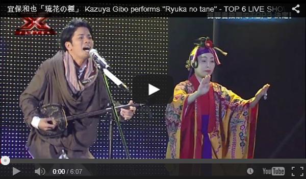 """宜保和也「琉花の種」 Kazuya Gibo performs """"Ryuka no tane"""" - TOP 6 LIVE SHOW - X Factor Okinawa Japan"""