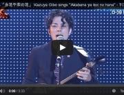 """宜保和也「赤花や恋の花」 Kazuya Gibo sings """"Akabana ya koi no hana"""" - TOP 9 LIVE SHOW 2nd Round"""