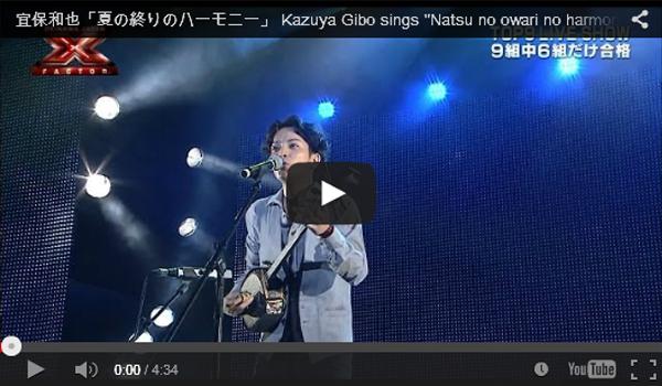 """宜保和也「夏の終りのハーモニー」 Kazuya Gibo sings """"Natsu no owari no harmony"""" TOP 9 LIVE SHOW"""