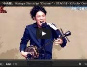 "宜保和也「中央線」 Kazuya Gibo sings ""Chuosen"" - STAGE4 - X Factor Okinawa Japan"