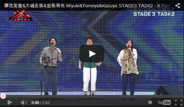 謝花美雪&大城友弥&宜保和也 Miyuki&Tomoya&Kazuya STAGE3 TASK2 - X Factor Okinawa Japan