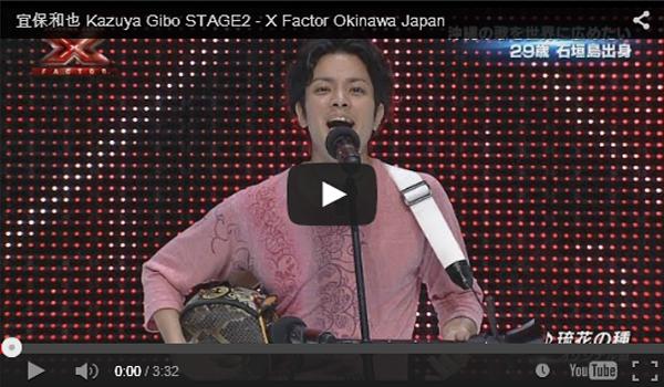 X FACTOR OKINAWA JAPAN ステージ2「琉花の種」