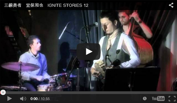 三線奏者 宜保和也 IGNITE STORIES 12