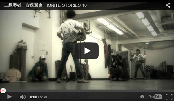 三線奏者 宜保和也 IGNITE STORIES 10