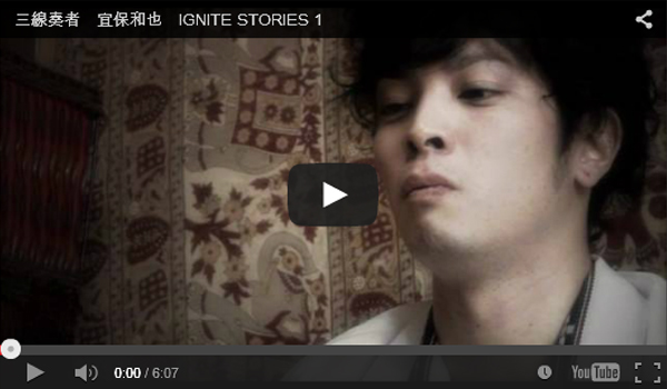三線奏者 宜保和也 IGNITE STORIES 1