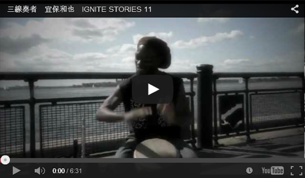 三線奏者 宜保和也 IGNITE STORIES 11
