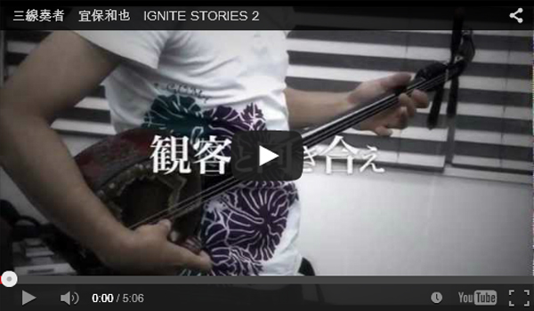 三線奏者 宜保和也 IGNITE STORIES 2