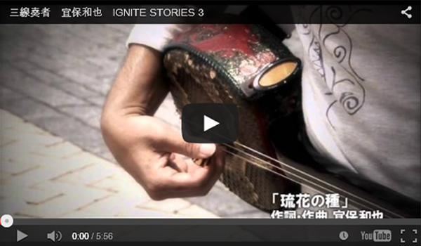 三線奏者 宜保和也 IGNITE STORIES 3