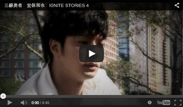 三線奏者 宜保和也 IGNITE STORIES 4