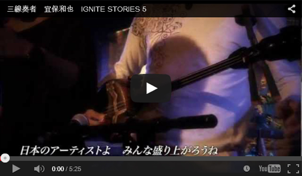 三線奏者 宜保和也 IGNITE STORIES 5