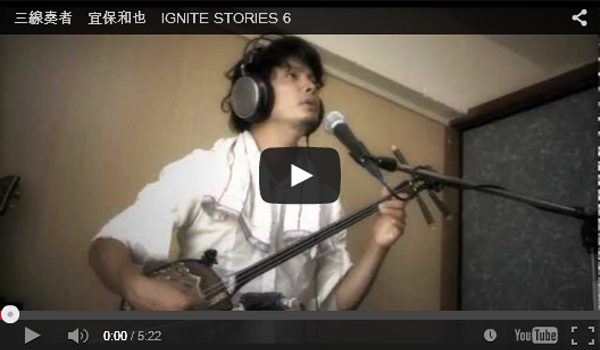 三線奏者 宜保和也 IGNITE STORIES 6