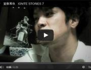 三線奏者 宜保和也 IGNITE STORIES 7