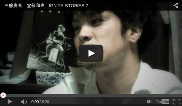 三線奏者 宜保和也 IGNITE STORIES 7