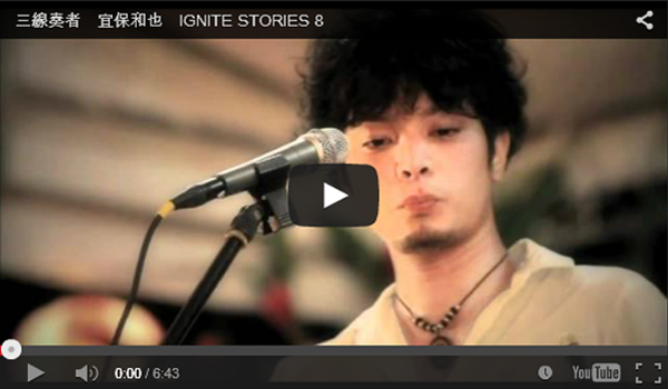 三線奏者 宜保和也 IGNITE STORIES 8