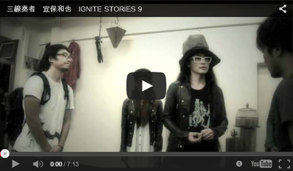 三線奏者 宜保和也 IGNITE STORIES 9