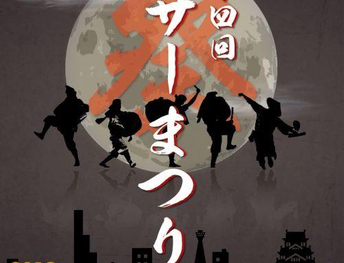 9月9日 大阪 大正 第44回 エイサー祭り 宜保和也LIVE