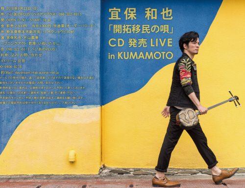 「開拓移民の唄」CD発売LIVE全国5会場開催決定!!