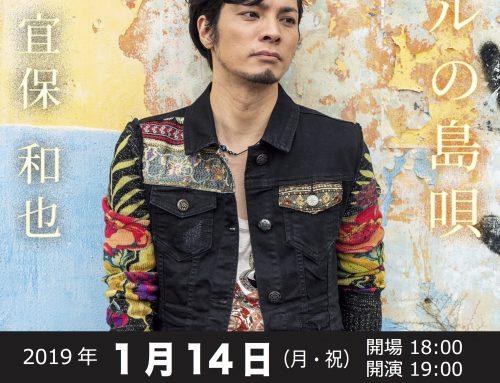 2019年1月14日 新曲「ハルの島唄」配信リリース記念ワンマンライブ 仙台