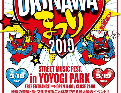2019年5月18日 OKINAWAまつり in 代々木公園