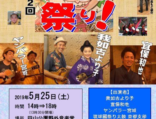 2019年5月25日 くぼちよ祭り in 京都円山公園