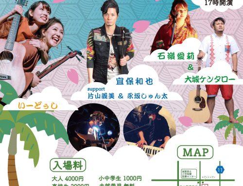 2019年4月13日 滋賀で沖芸祭り