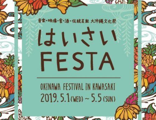 2019年5月4日 川崎はいさいFESTA