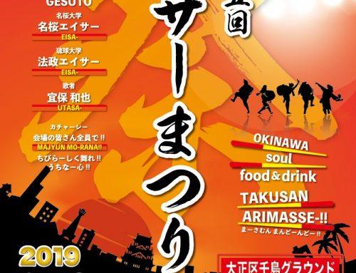 2019年9月8日 大阪(大正区)第45回エイサー祭り 宜保和也LIVE