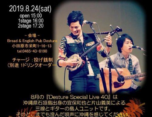 2019年8月24日 「へその音」CD発売LIVE in 小田原