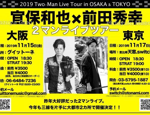 2019年11月17日 宜保和也 × 前田秀幸 東京2マンLIVE