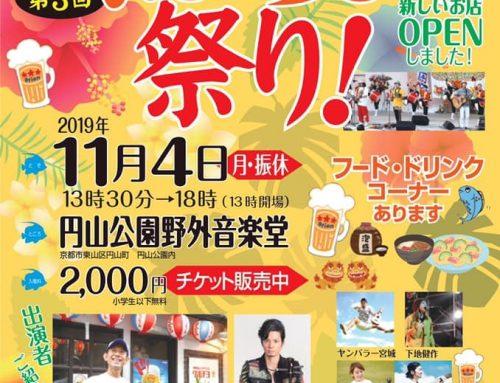2019年11月4日 京都 円谷公園野外音楽堂 第3回くぼちよ祭り