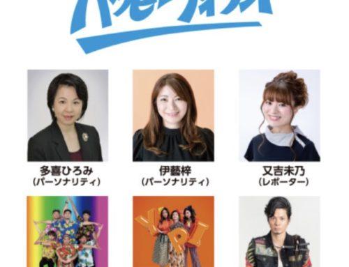 2020年1月13日 FM沖縄 公開生放送  宜保和也LIVE