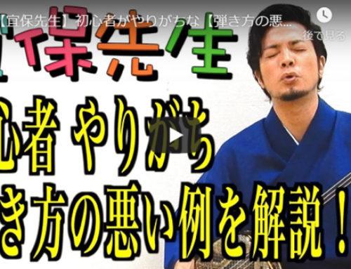 初心者がやりがちな【弾き方の悪い例】を解説!