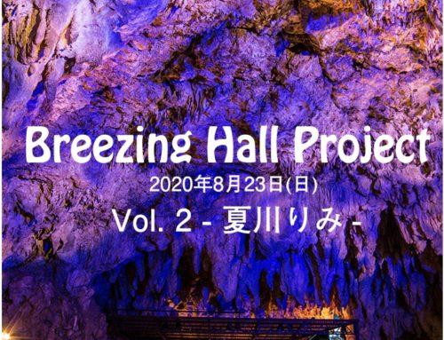 2020年8月23日 沖縄 ガンガラーの谷 LIVE