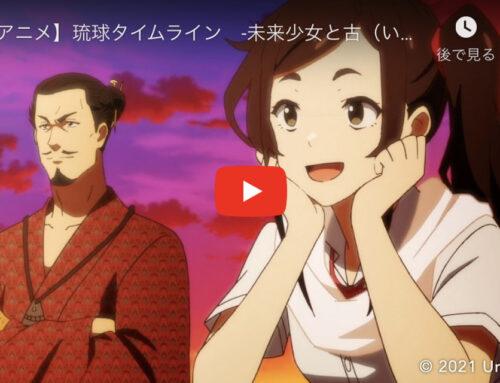 「へその音」が浦添市アニメプロジェクト「琉球タイムライン」主題歌に決定!